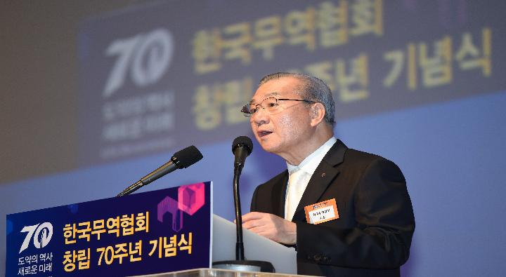 Celebration of 70th Anniversary of the Korea International Trade Association