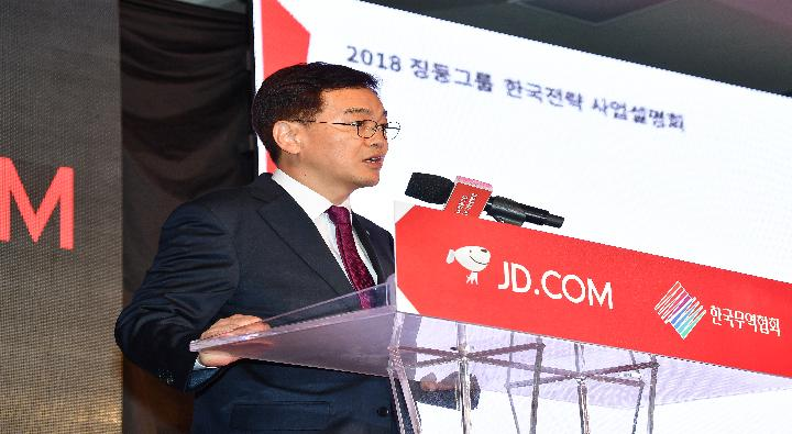 JD Group's Korean Business Strategy Conference