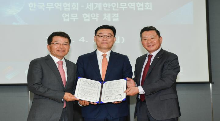 KITA-OKTA MOU for Global Korean Businessmen Network Utilization