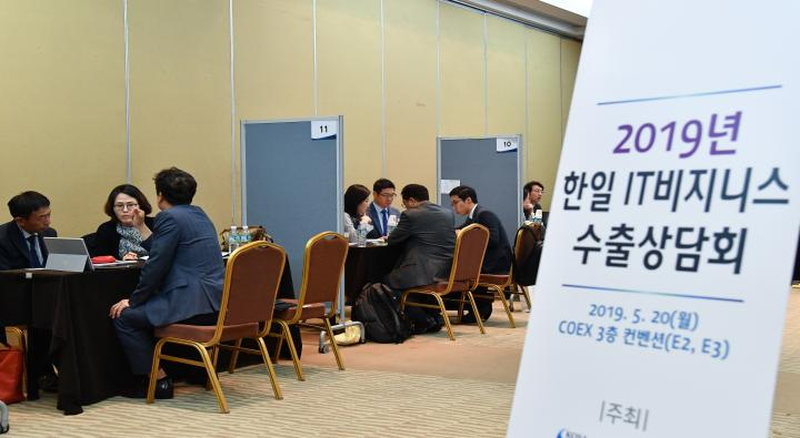 Korea-Japan IT Business Export Conference