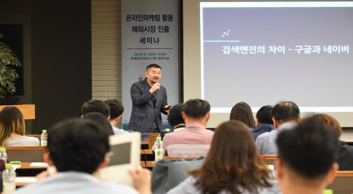 Seminar on Overseas Market Entry Utilizing Online Marketing
