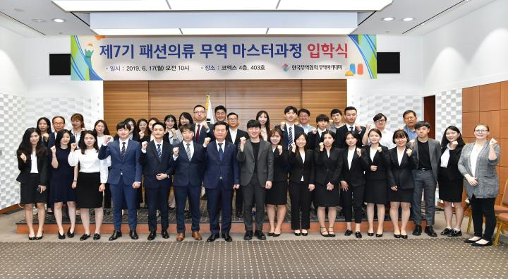 The 7th Fashion Apparel Trade Master Program Entrance Ceremony