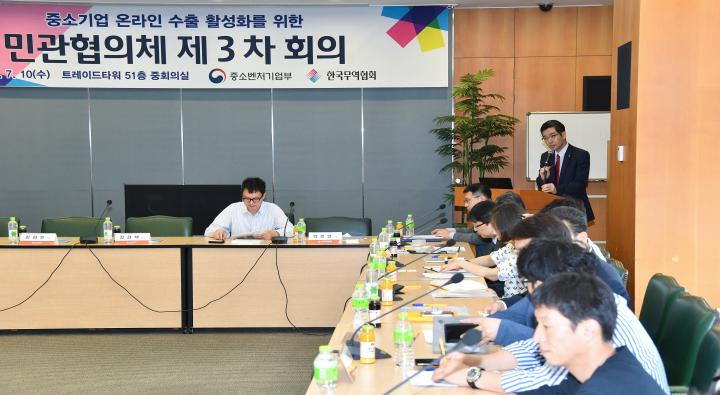 The 3rd Meeting of Public-Private Consulting Body for Vitalization of Online Export
